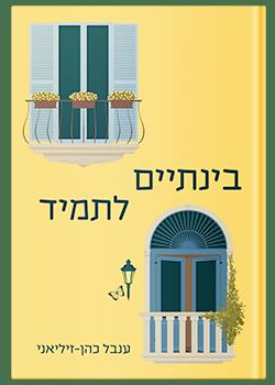 בינתיים לתמיד / ענבל כהן-זיליאני