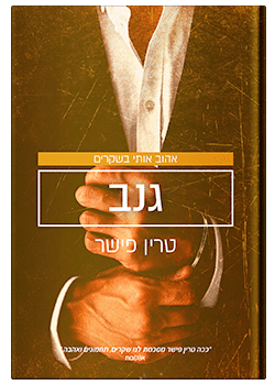 גנב #3 / טרין פישר