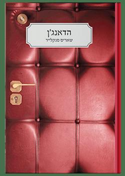 הדאנג'ן / שריס סנקלייר