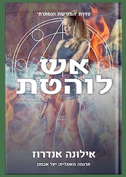 אש לוהטת #1/ אילונה אנדרוז