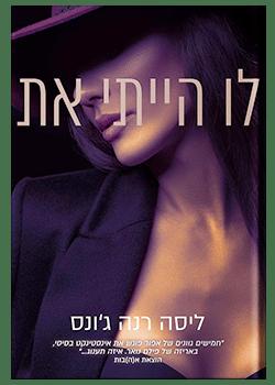 לו הייתי את #1 / ליסה רנה ג'ונס