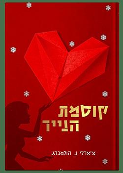 קוסמת הנייר / צ'ארלי נ. הולמברג