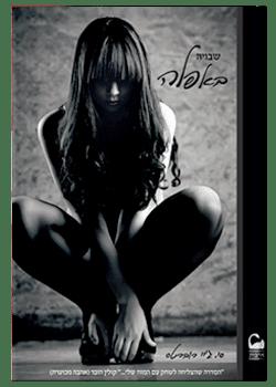 שבויה באפלה #1 / סי. ג'יי רוברטס