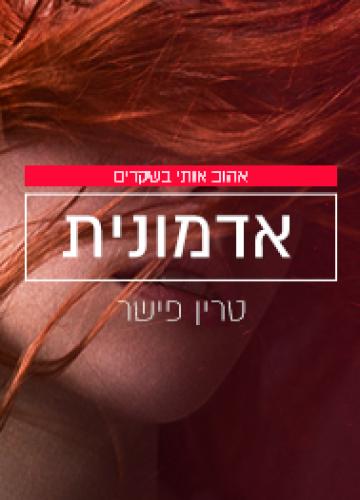 אדמונית, טרין פישר<br>פרק 8