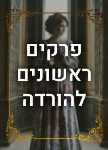 הדוכס ואני / ג'וליה קווין – 4 פרקים ראשונים
