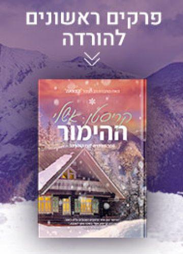 ההימור / קריסטן אשלי – 4 פרקים ראשונים