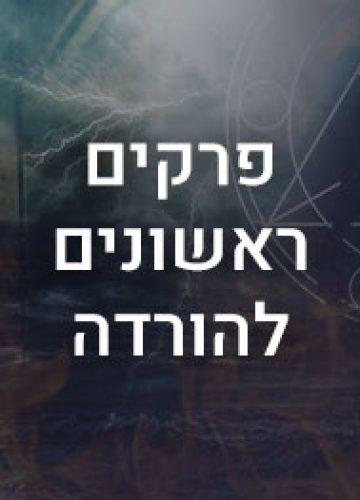 אש לוהטת, אילונה אנדרוז – 4 פרקים ראשונים