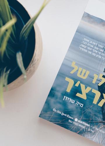 סקירה שכתבה חן יאקה-שומרון על 'קולו של ארצ'ר
