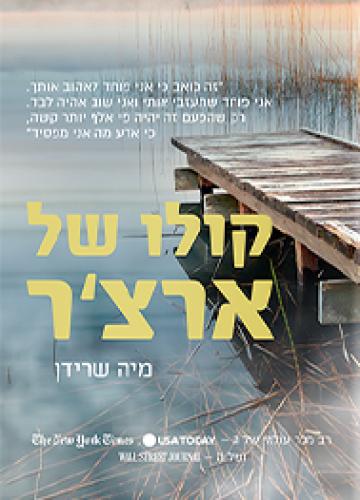 """""""זהו ספר על אהבה אל השונים""""<br>סקירה שכתבה רעיה כהן על קולו של ארצ'ר מאת מיה שרידן"""